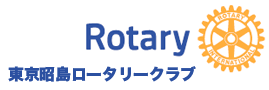 東京昭島ロータリークラブ Tokyo Akishima Rotary Club