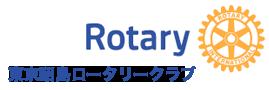 東京昭島ロータリークラブ Tokyo Akishima Rotary Club
